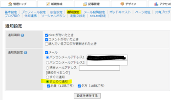 ss-blog_notification1.PNG