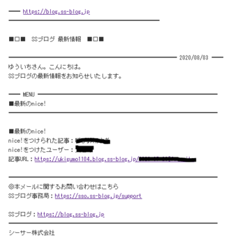ss-blog_notification2.PNG